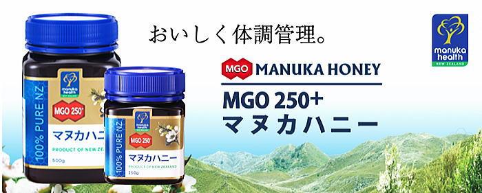 コサナ マヌカハニーMGO250+ 500g cosana ニュージーランド