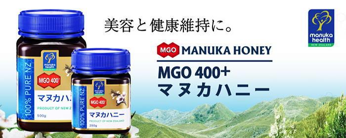 コサナ マヌカハニーMGO400+ 500g cosana ニュージーランド